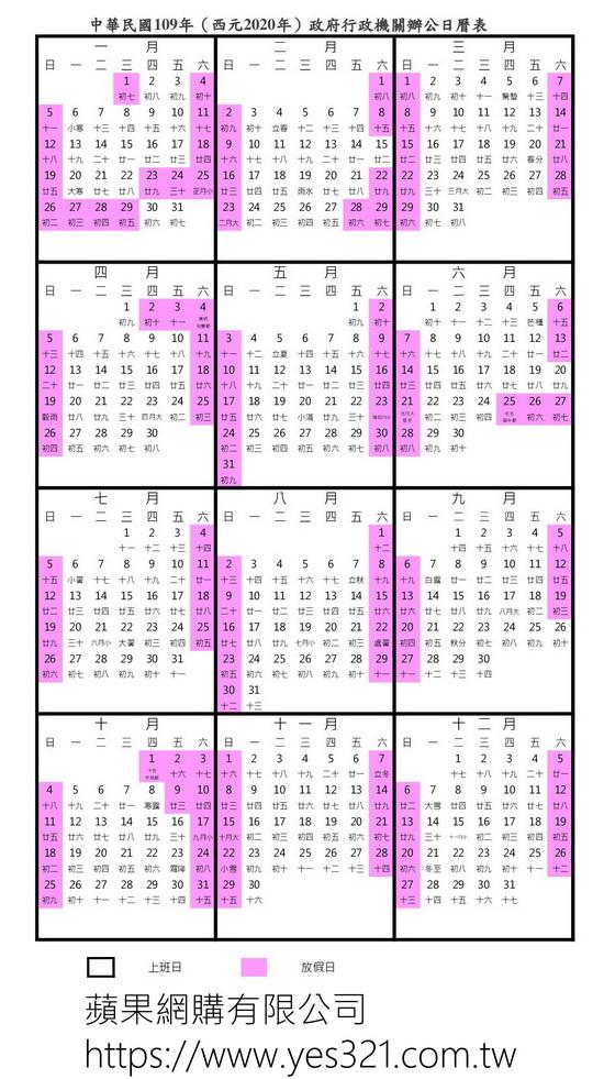 2020年日曆表